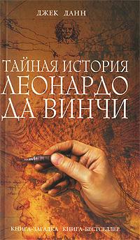 Бестселлеры 2010 Книги Скачать