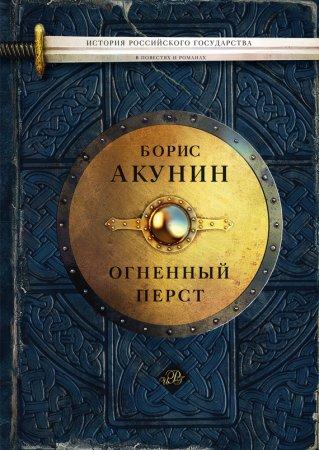 Борис Акунин Огненный Перст Fb2 Бесплатно