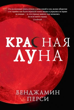 Красная луна книгу скачать бсплатно FB2 и TXT
