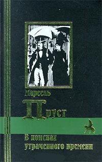 Отзывы о книге в поисках утраченного времени. В шести томах. Том 6.