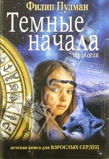 Скачать книги филип пулман трилогия темные начала.