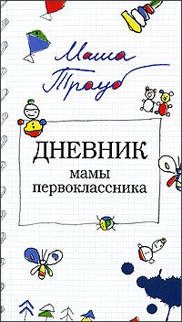 Дневник мамы первоклассника скачать бесплатно epub